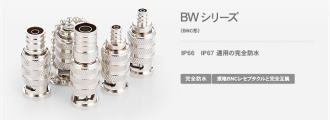 Waterproof BNCコネクタ
